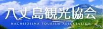 八丈島観光協会