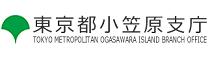 小笠原支庁