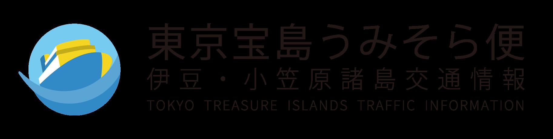 東京うみそら便_伊豆・小笠原諸島交通情報